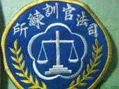 未分類相簿:司法官訓練所布質臂章