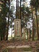 2007阿里山墾丁之旅(1/29~2/1):琴山河合博士旌功碑
