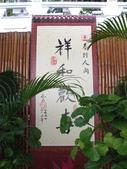 2012六天五夜環島[上](1/29~1/31):佛光山星雲法師墨寶