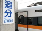 :太魯閣號台鐵郵輪停靠追分車站