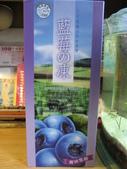 2011雪霸農場及雲霧步道之旅(9/24):雪霸農場伴手禮--藍莓果凍