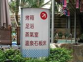 2009情人節蘭陽之旅(2/13~2/14):中冠礁溪星河傳說水世界