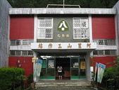 2008奮起湖阿里山之旅(8/30~8/31):林務局阿里山工作站