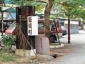 2007阿里山墾丁之旅(1/29~2/1):枋寮鐵道藝術村