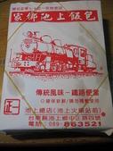 2010初秋花東之旅(9/24~9/26):家鄉池上飯包