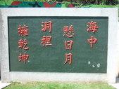 2011重返馬祖:D1台北南竿052.JPG