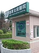 國軍北投醫院:北投國軍醫60 .jpg