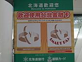 2010北海道:2010北海道008.jpg