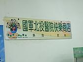 國軍北投醫院:北投國軍醫12 .jpg