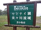2010北海道:2010北海道011.jpg