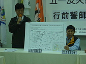 20090428五一行前誓師記者會:DSC00861.JPG