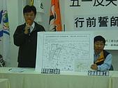20090428五一行前誓師記者會:DSC00862.JPG