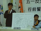 20090428五一行前誓師記者會:DSC00863.JPG