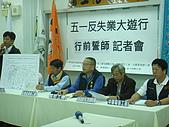 20090428五一行前誓師記者會:DSC00865.JPG