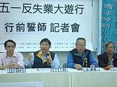 20090428五一行前誓師記者會:DSC00867.JPG