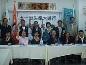 20090428五一行前誓師記者會:DSC00868.JPG
