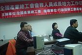 20091217-18會務人員工作坊:DSC02949.JPG