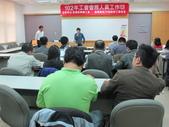 20131024-25工會會務人員工作坊:IMG_0589.JPG