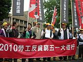 20100415至行政院送反貧窮大遊行訴求:20100415反貧窮行動聯盟成立-0002.JPG