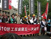 20100415至行政院送反貧窮大遊行訴求:20100415反貧窮行動聯盟成立-0003.JPG