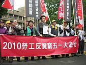 20100415至行政院送反貧窮大遊行訴求:20100415反貧窮行動聯盟成立-0004.JPG