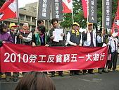 20100415至行政院送反貧窮大遊行訴求:20100415反貧窮行動聯盟成立-0005.JPG