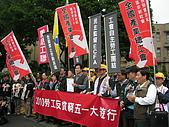 20100415至行政院送反貧窮大遊行訴求:20100415反貧窮行動聯盟成立-0019.JPG