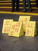 20110809聲援一銀工會勞資爭議:20110908一銀勞資爭議_018.jpg