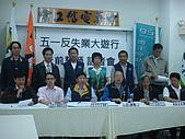 20090428五一行前誓師記者會:DSC00848.JPG