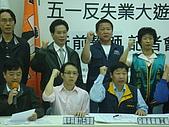 20090428五一行前誓師記者會:DSC00849.JPG