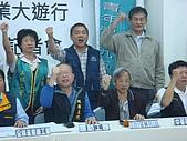 20090428五一行前誓師記者會:DSC00850.JPG