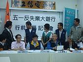 20090428五一行前誓師記者會:DSC00852.JPG