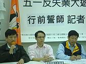 20090428五一行前誓師記者會:DSC00853.JPG