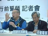 20090428五一行前誓師記者會:DSC00855.JPG