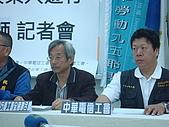 20090428五一行前誓師記者會:DSC00856.JPG