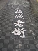 98.11.01 台鐵礁溪泡湯旅:老街