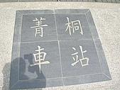 98.03.25-28 平溪+九份+陽明山:DSCN8394.JPG