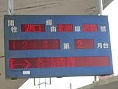 98.11.01 台鐵礁溪泡湯旅:往新竹湖口