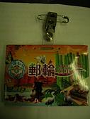 98.11.01 台鐵礁溪泡湯旅:台鐵郵輪列車吊牌