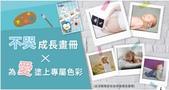 🤰媽👶寶手冊特輯優惠好禮抽獎分享🎁:不哭畫冊_官網圖