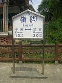 98.03.25-28 平溪+九份+陽明山:DSCN8417.jpg