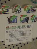 100.11.08 兔子博覽會:瘋巨兔