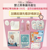 🤰媽👶寶手冊特輯優惠好禮抽獎分享🎁:嬰之房_官網圖