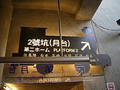 98.03.25-28 平溪+九份+陽明山:DSCN8328.JPG