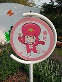 99.01.04 台北花卉展:DSCN0381.jpg