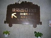 98.03.25-28 平溪+九份+陽明山:DSCN8329.JPG
