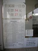 98.03.25-28 平溪+九份+陽明山:DSCN8330.jpg