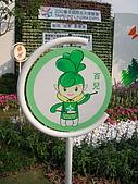 99.01.04 台北花卉展:DSCN0382.jpg