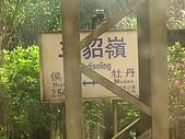 98.03.25-28 平溪+九份+陽明山:DSCN8332.JPG