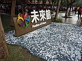 99.12.02 台北行之花博夢想成真:未來館